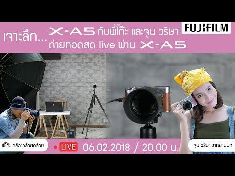 Live Fujifilm เจาะลึก... X-A5 กับจูน วริษา และพี่โก๊ะ ถ่ายทอดสด Live ผ่าน X-A5