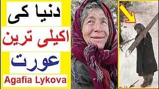 Loneliest Woman in World - Story of Agafia Lykova