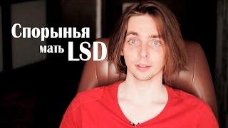 Спорынья - мать LSD