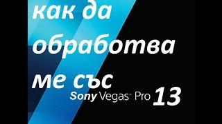 Урок: Как да обработваме със Sony Vegas Pro 13?