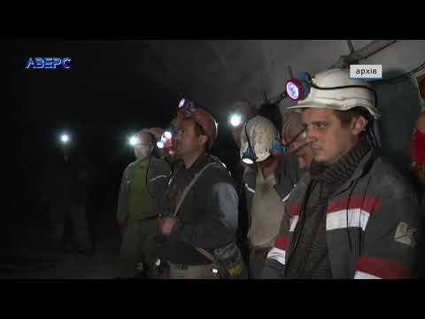 ТРК Аверс: Добу під землею: волинські шахтарі знову протестують