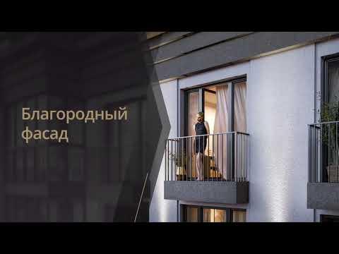 ЖК «Лев Толстой» в Новосибирске