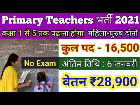Teachers Recruitment 2020, प्राइमरी शिक्षकों की भर्ती 2020, Govt Teacher बंपर भर्ती 2020, Govt Jobs