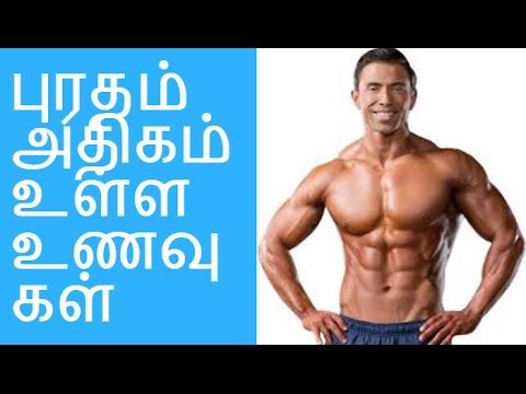 High Protein Foods | Body Building Foods and Tips | Health tips in tamil thumbnail
