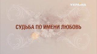 'Судьба по имени любовь' (1 серия)