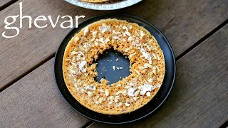ghevar recipe | how to make ghewar at home | घेवर पकाने की विधि