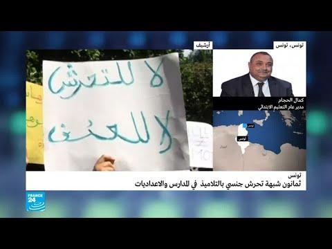 تونس: 80 شبهة تحرش جنسي بالتلاميذ في المدارس والإعداديات