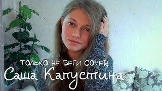 Саша Капустина - Только не беги (cover.)