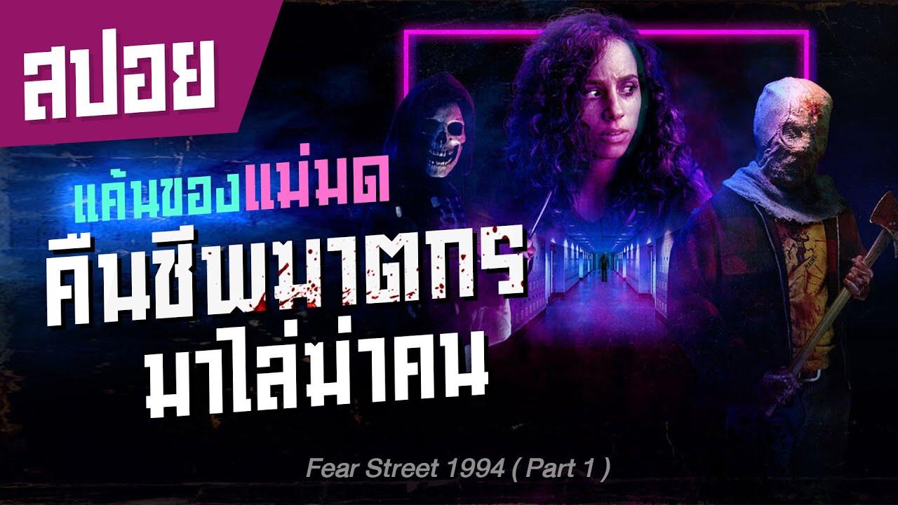 ความแค้นของแม่มด ปลุกชีพฆาตกรอมตะ มาไล่ฆ่าคน I สปอยหนัง I Fear Street 1994 (Part1)