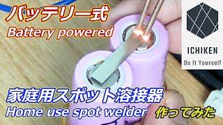 【電子工作DIY】バッテリー式スポット溶接機を作ってみた【リチウムイオン】| How to make a home use spot welder with a car battery.