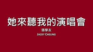 張學友 Jacky Cheung / 她來聽我的演唱會【歌詞】