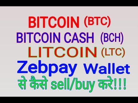 31.Zebpay APP. How To Buy/sell Bitcoin,Bitcoin Cash,Litcoin In India.ALL Information. Hindi/urdu
