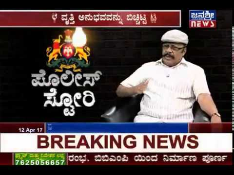 Janasri News   Police Story - Tiger Ashok Kumar
