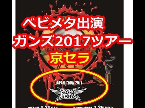 ベビメタファン感動!べビメタ出演「GUNS N' ROSES -JAPAN TOUR 2017」京セラドーム大阪!外国人びっくり!