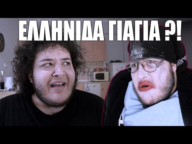 Ελληνίδα Γιαγιά Υπάρχει ?!   Q&A (ΕΡΩΤΟΑΠΑΝΤΗΣΕΙΣ)