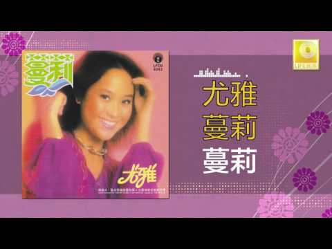 尤雅 You Ya - 蔓莉 Man Li (Original Music Audio)