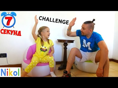 Thumbnail: ЧЕЛЛЕНДЖ 7 СЕКУНД от Канала Николь Challenge 7 seconds from the Channel Nikol CrazyFamily