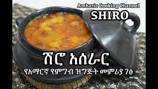 ሽሮ አሰራር  - Shiro Recipe - Amharic - የአማርኛ የምግብ ዝግጅት መምሪያ ገፅ