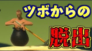 1Getting Over It with Bennett Foddy