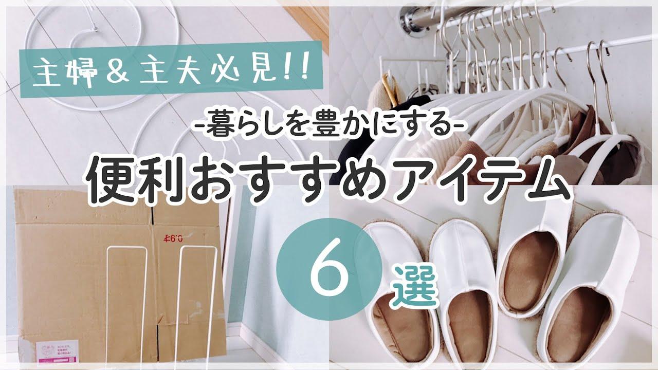 最近買って良かった便利グッズ6選【100均ダイソー/ tower/収納/おすすめ】