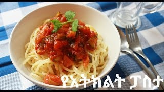 የአትክልት ፓስታ አሰራር - Vegetable Bolognese