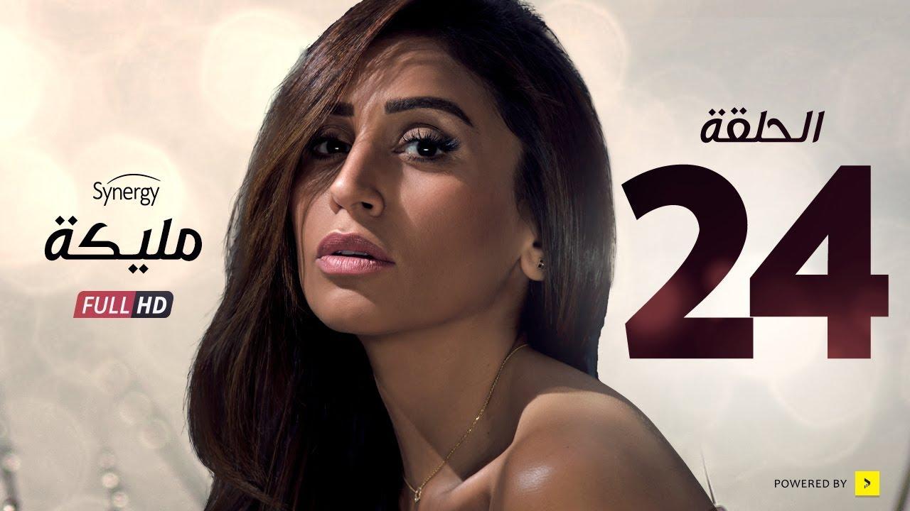 مسلسل مليكة - الحلقة الرابعة والعشرون - بطولة دينا الشربينى | Malika Series - Episode 24