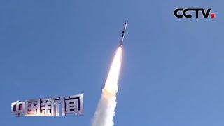 [中国新闻] 甘肃酒泉:快舟一号甲运载火箭成功发射行云卫星 | CCTV中文国际