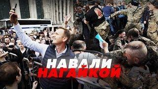ЭПИЧЕСКИЙ ПРОВАЛ НАВАЛЬНОГО // Алексей Казаков