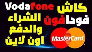 طريقة صنع فيزا Vodafone Cash مستر كارد لدفع فاتورة الارضي وتجديد اشتراك النت والشراء اون لاين