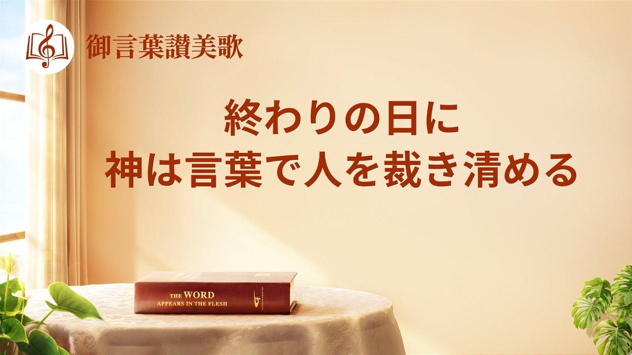 キリスト教賛美歌「終わりの日に神は言葉で人を裁き清める」歌詞付き