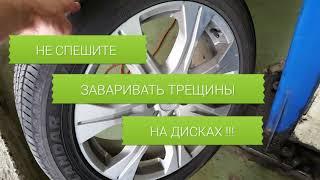Не спешите заваривать колёсные диски!