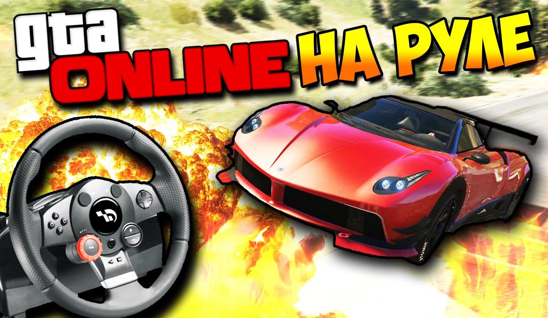 Гонки рулем онлайн все крутые игры стрелялки онлайн