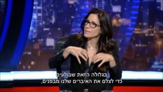 גב האומה - הישראלים מהעתיד באים להושיע