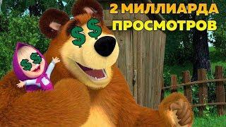 - Маша и Медведь Феномен Популярности