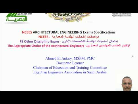NCEES ARCHITECTURAL ENGINEERING Exams Specifications - FE Other Disciplines - El Antary
