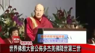 世界佛教大會公佈 H.H.第三世多杰羌佛 降世