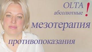 косметология курсы по мезотерапии СПб. часть 9противопоказания мезотерапии(абсолют)8812248 99 38