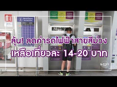 ลุ้น! ลดค่ารถไฟฟ้าสายสีม่วง เหลือเที่ยวละ 14-20 บาท