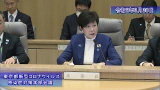 第15回東京新型コロナウイルス感染症対策本部会議(令和2年3月30日)