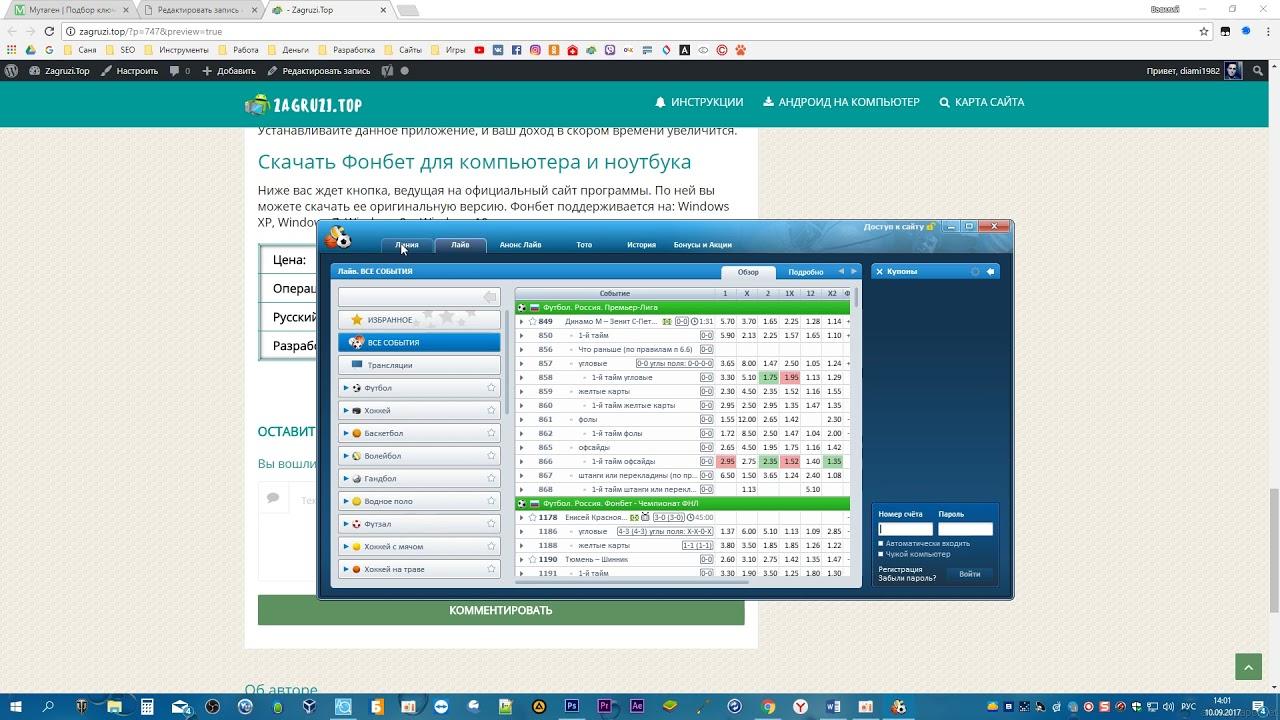 Бонус от Фонбет - фонбет казино сайта работающее сегодня