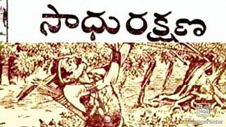 సాధు రక్షణ, chandamama kathalu,panchatantrakathalu,bommala kathalu,telugu audio stories