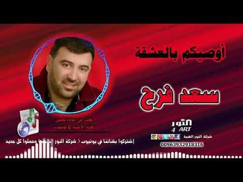 سعد فرح أوصيكم بالعشقة دبكة نشلة SA3D FARAH AWASEKM BL3SHKA NASHLI
