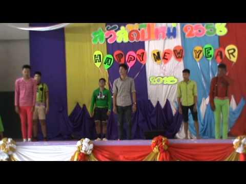 การแสดงปีใหม่2558 ของนักเรียนม.6 โรงเรียนอ่าวน้อยวิทยานิคม