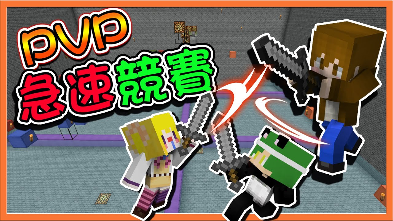 『Minecraft:PVP急速競賽』兄妹齊心抗敵💓【跑太慢就會輸】看我作弊傳送~直接登頂😂【巧克力】