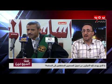 ما الذي يهدف إليه الحوثيين من تحويل الصحفيين المختطفين إلى المحكمة؟ | بين اسبوعين