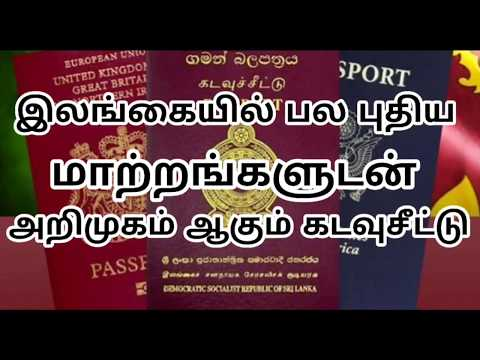 Need to know about Sri Lankan passports with new features