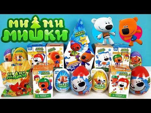 МИ-МИ-МИШКИ Mix! СЮРПРИЗЫ игрушки МУЛЬТФИЛЬМ Мимимишки Sweet Box, Kinder Surprise Eggs Unboxing