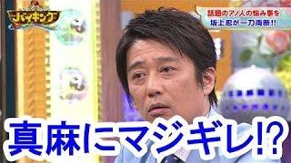 坂上忍が「バイキング」で高橋真麻にマジギレしました!「横暴さと小物...