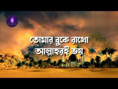 Download তুমার বুকে রাখ আল্লাহর ভই..নতুন গজল-২০২১.. RST Media..