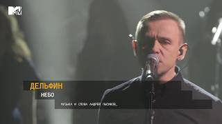 Download ДЕЛЬФИН - Небо (MTV Unplugged) Mp3 and Videos